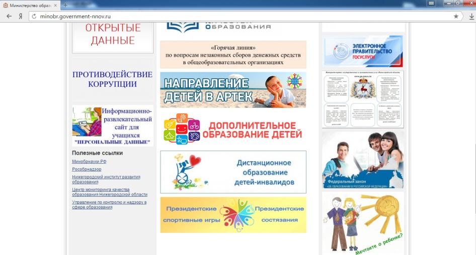 Сайт министерства образования